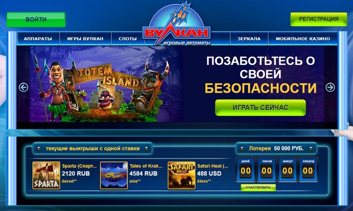 Преимущества игры Вулкан в онлайн