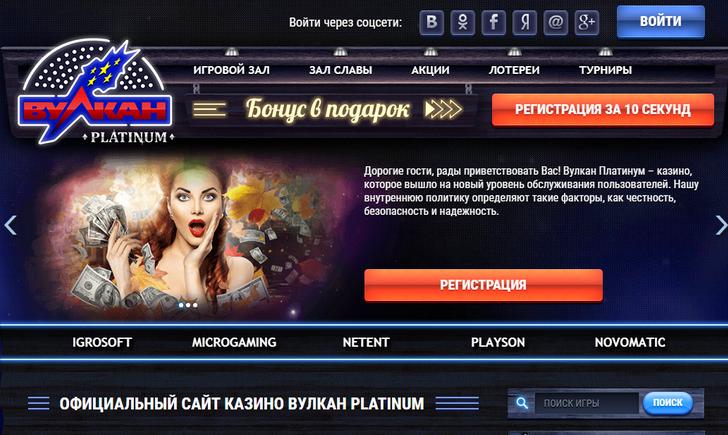 vulcan platinum casino