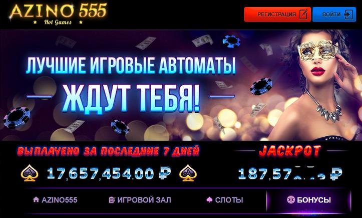 азино 32 777 бонус
