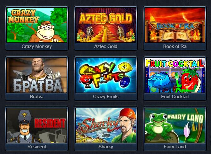 играть в казино Вулкан онлайн