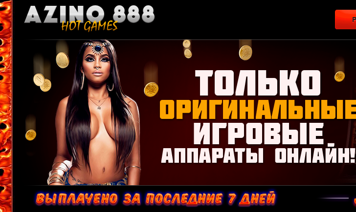go azino888