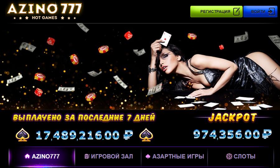 azino777 mob ru