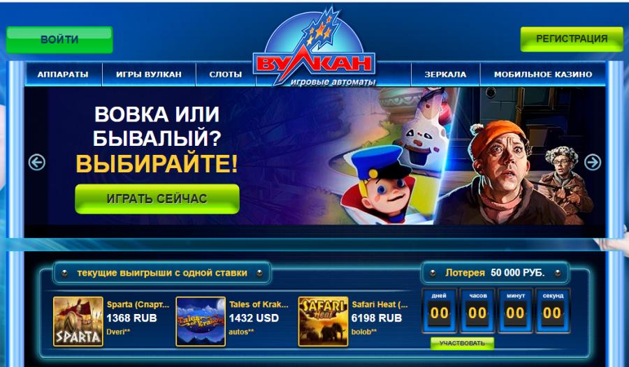 клуб Русский Вулкан
