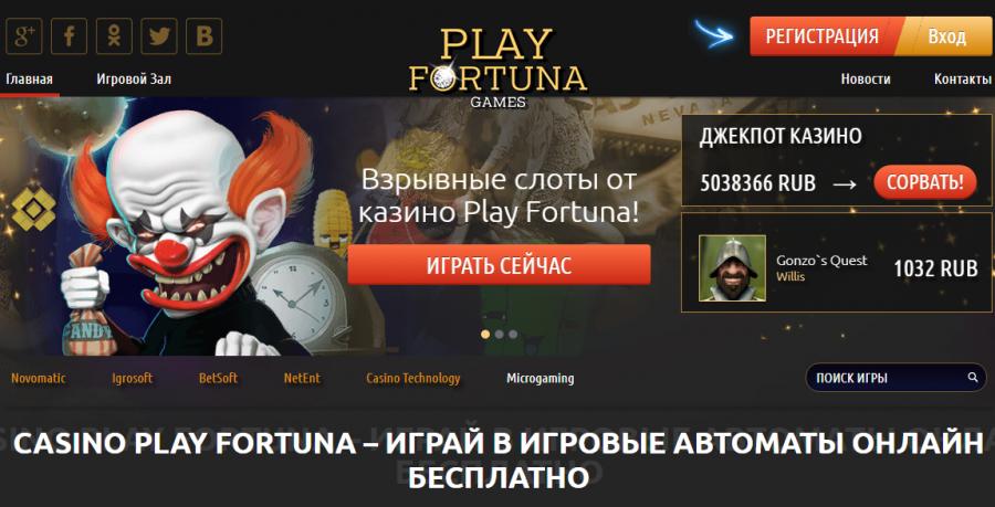 игровой зал онлайн казино play fortuna