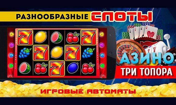 азино три топора казино