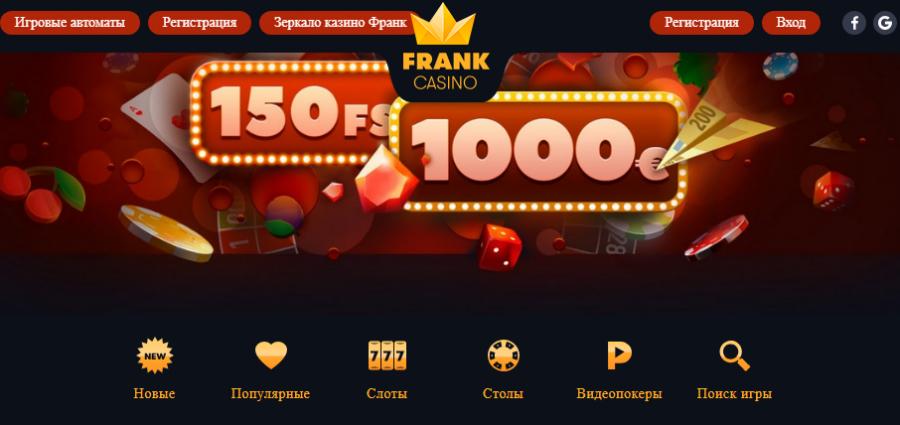 Играть в игровые автоматы бесплатно и без регистрации фрэнк рейтинг провайдеров игровых автоматов