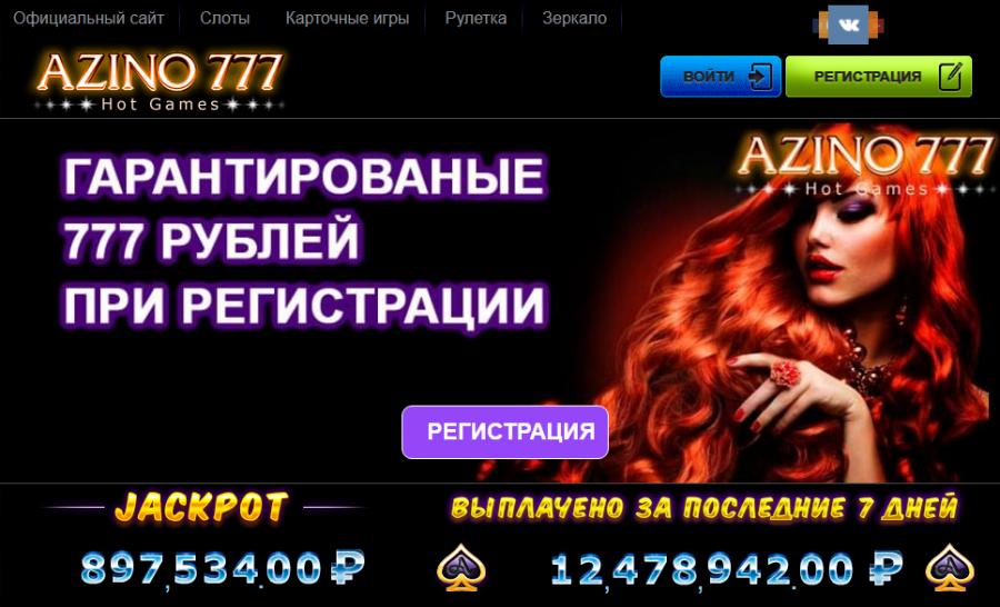 официальный сайт азино777 зеркало в контакте