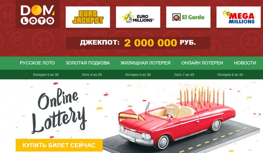 Лотереи России и мира онлайн