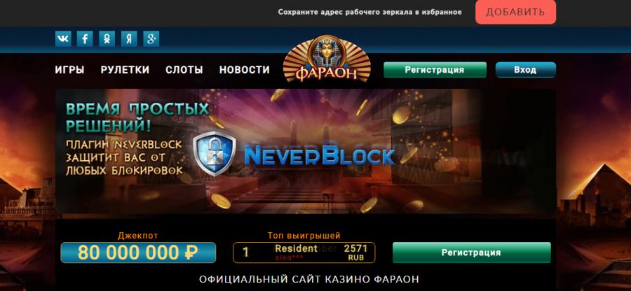 фараон казино официальный сайт найти зеркало