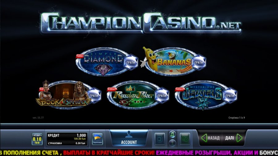 Чемпион казино