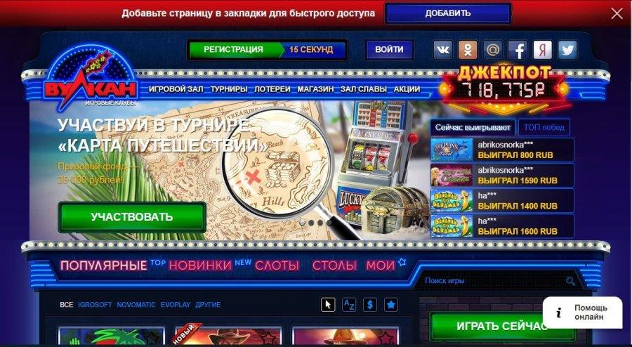 онлайн казино Вулкан в Казахстане
