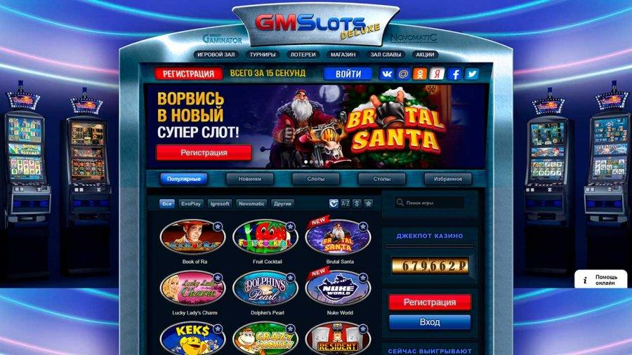 GMS Deluxe казино