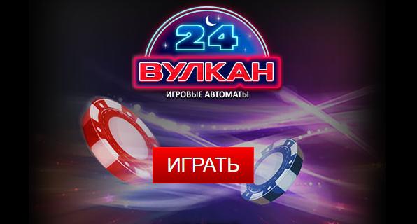 24 Вулкан официальный сайт