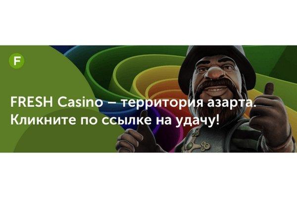 Фреш казино