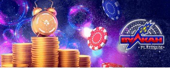 Вулкан Платинум казино и его особенности